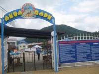 Аквапарк «Лето» в п. Ольгинка