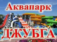 Аквапарк «Джубга» п. Джубга